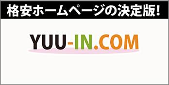 格安ホームページ