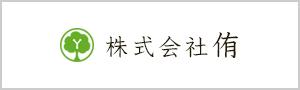 株式会社侑